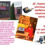 Национална програма ИКТ