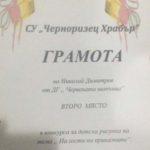 """Участие в конкурс """"На гости на приказките"""""""